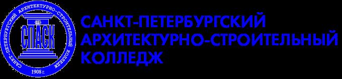 """СПб ГБПОУ """"СПАСК"""""""
